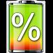 バッテリーのパーセンテージを示し - Androidアプリ
