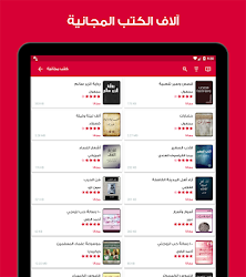 Yaqut – Free Arabic eBooks APK Download – Free Books & Reference APP for Android 9