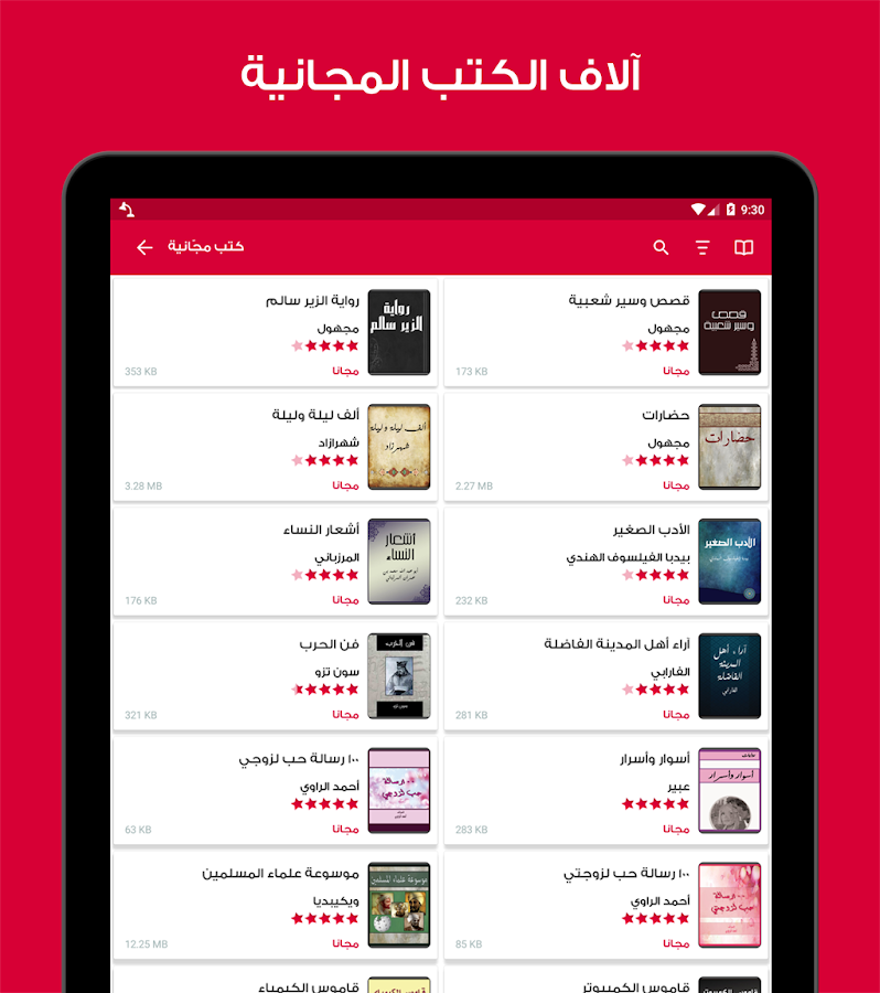Yaqut - arabe des eBooks – Capture d'écran
