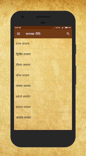 u091au093eu0923u0915u094du092f u0928u0940u0924u093f - Chanakya Niti Hindi 2.5.0 screenshots 3