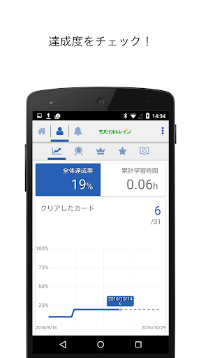 MobileTrain - u30e2u30d0u30a4u30ebu30c8u30ecu30a4u30f3 2.2.2 Windows u7528 3