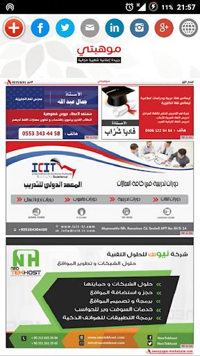 جريدة موهبتي|玩新聞App免費|玩APPs