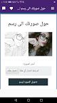 screenshot of اسمك في صورة