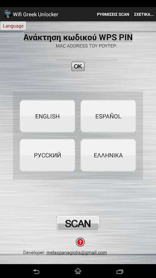Wifi Greek Unlocker - στιγμιότυπο οθόνης