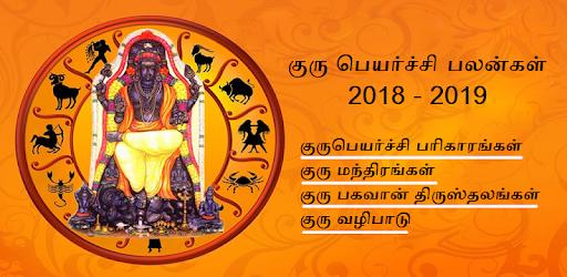 Guru Peyarchi 2018 - 2019 Palangal & Parikarangal - Apps on Google Play