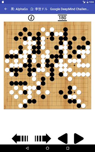囲碁棋譜ビューア