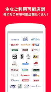 PayPay-ペイペイ(簡単、お得なスマホ決済アプリ) Android APK 8