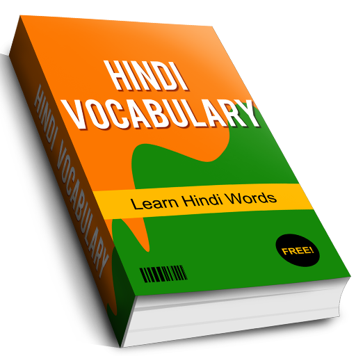 Hindi Vocabulary - शब्द संग्रह (app)