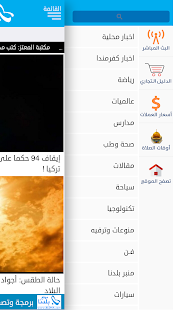 ‫بلدنا كوم‬‎- screenshot thumbnail
