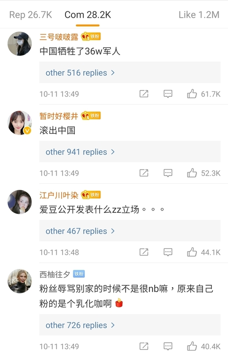 screenshot_20201011-171627_weibo_720