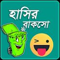 হাসির বাকসো - হাসুন এবার প্রান খুলে icon