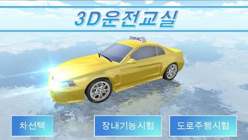 3D운전교실 (운전면허시험-실기) 필기x 17.2 screenshots 7
