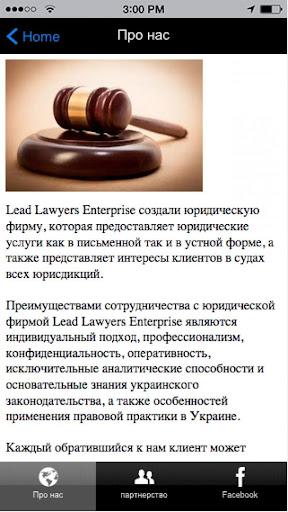 Lead Lawyers Enterprise