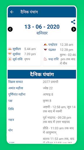 2020 Calendar screenshot 4