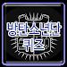 방탄 퀴즈 - 방탄 소년단 icon