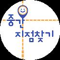 중간지점찾기 - 친구들과의 적절한 약속장소 찾기 icon