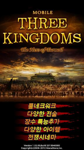 삼국지 난세의영웅 영문판