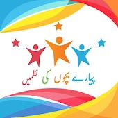 Kids Urdu Poems: Urdu Nazmain