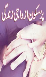 Pursakoon Azdwaji Zindagi - náhled