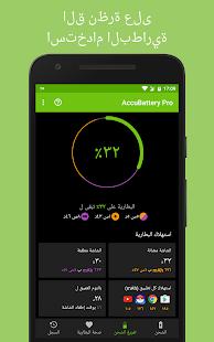 AccuBattery - البطارية Mod