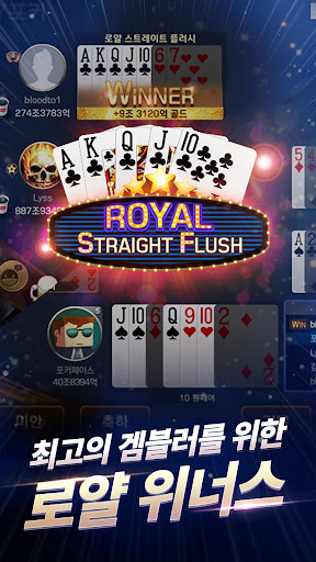 Pmang Poker for kakao apkdebit screenshots 3