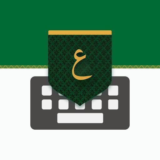 تمام لوحة المفاتيح العربية Tamam Arabic Keyboard Apps On Google Play