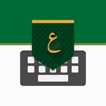 تمام لوحة المفاتيح العربية - Tamam Arabic Keyboard Download on Windows