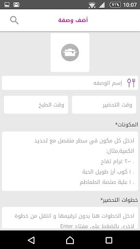 Atbaki - u0627u0637u0628u0627u0642u064a 3.0.2 screenshots 5