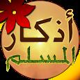 Athkar Almuslim - Smart apk