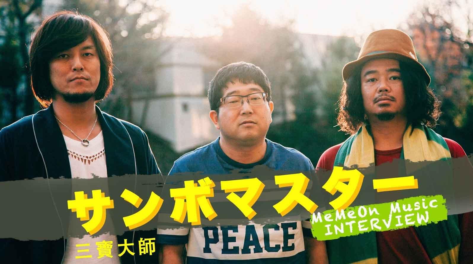 【迷迷專訪】三寶大師( サンボマスター )最愛台灣 來台最想逛唱片行搭高鐵
