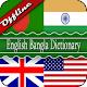 English Bangla Dictionary Download for PC Windows 10/8/7