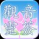 觀音靈簽 (app)