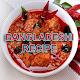 Download Bangladeshi Recipe For PC Windows and Mac