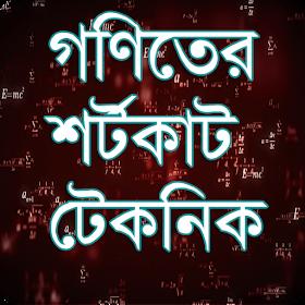 গণিত শর্টকাট টেকনিক - Bangla Math Short technique