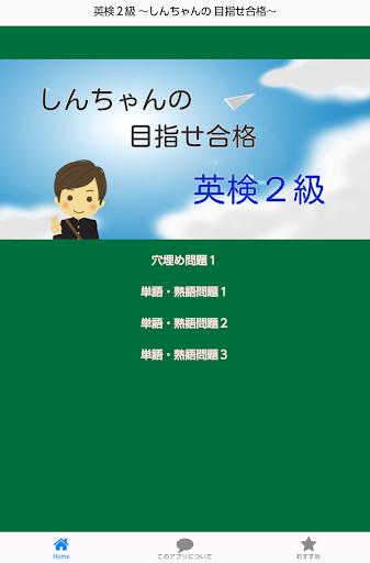 英検2級 ~しんちゃんの 目指せ合格~