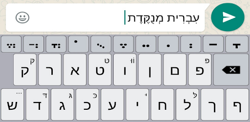 Hebrew Nikud Keyboard 5 2 apk download for Android • com