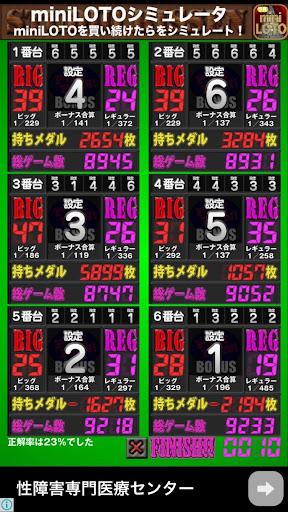 u30d1u30c1u30b9u30ed u30b8u30e3u30b0u8a2du5b9au63a8u6e2cu8a13u7df4u30c8u30ecu30fcu30cau30fc for u30a2u30a4u30b8u30e3u30b0 1.01 screenshots 2