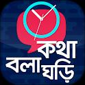 কথা বলা ঘড়ি - Talking Clock - Somoy Bola Ghori icon