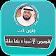قصص الانبياء كاملة بدون انترنت وسيم يوسف Download for PC Windows 10/8/7