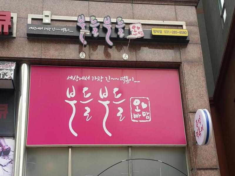 박주용 대표 맛집 탐방 용인 '부들부들' 떡볶이