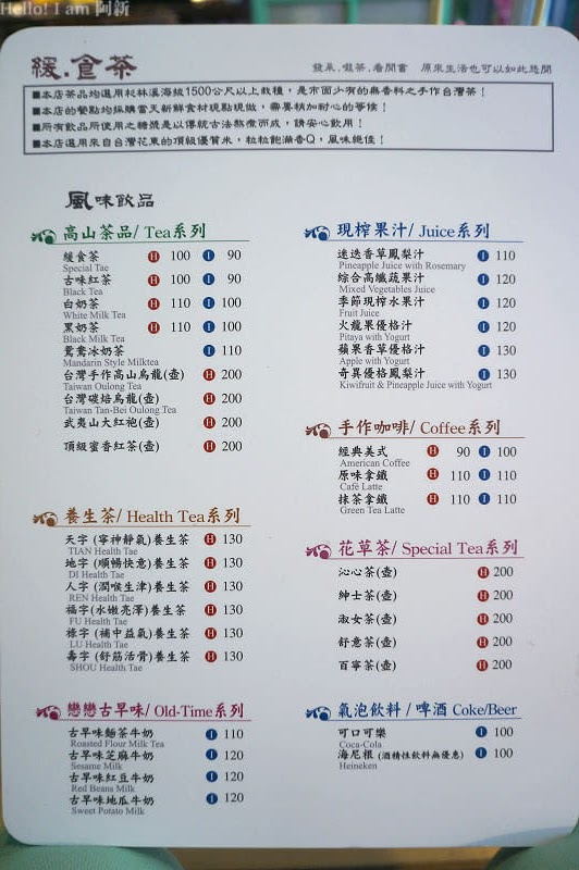 緩食茶二店,鄭江號-20