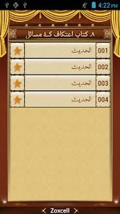 Sahih Muslim Hadith (Urdu) 17
