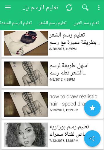 u062au0639u0644u064au0645 u0627u0644u0631u0633u0645 u062eu0637u0648u0629 u0628u062eu0637u0648u0629 - learn How to Draw 3.0 screenshots 2