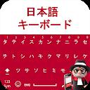 Japanese English Keyboard - Japanese Typing APK
