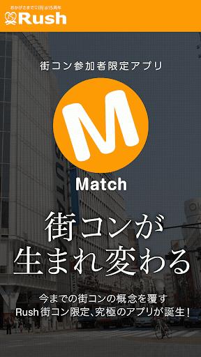 街コン参加者限定アプリ Match(マッチ)