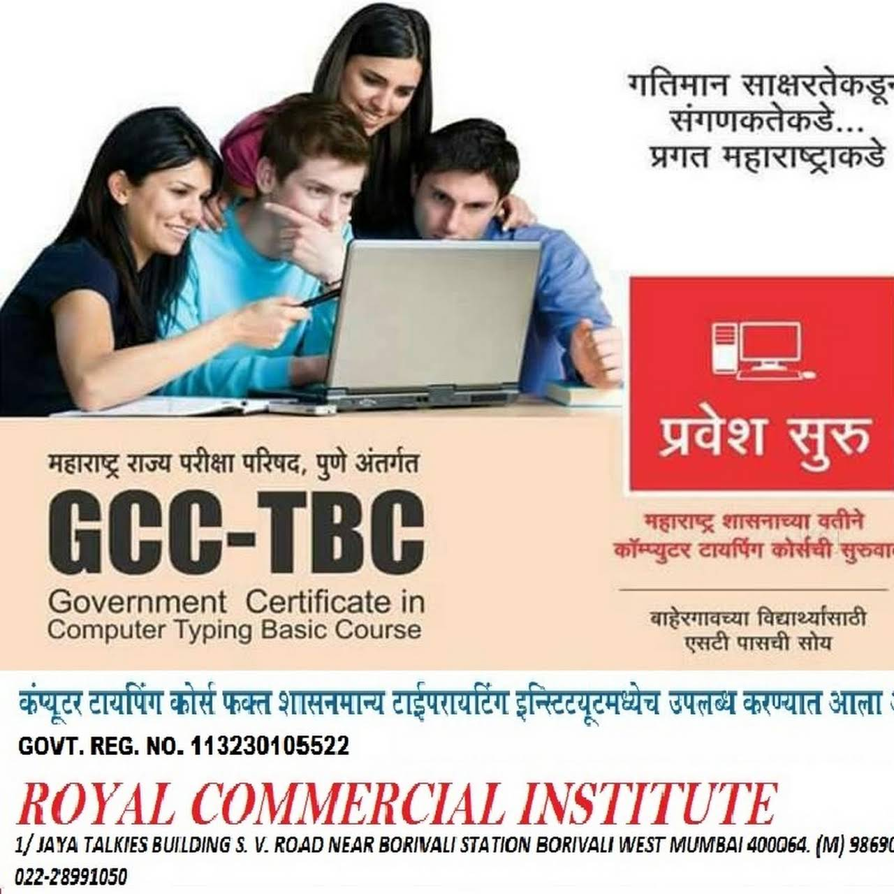 ROYAL COMPUTER & COMMERCIAL INSTITUTE - Computer Training