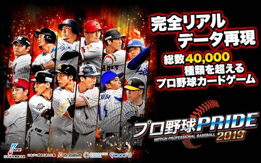 プロ野球PRIDE screenshots 1