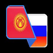 Kyrgyz-Russian Translator