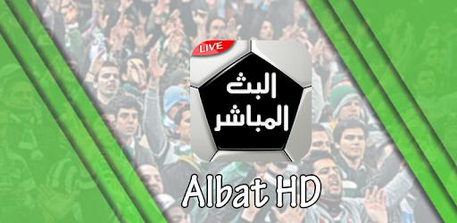 بث مباشر للمباريات Albat HD for PC