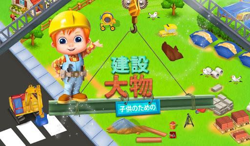 子供のための建設タイクーン